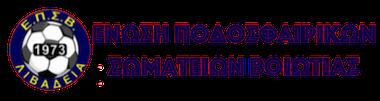Ένωση Ποδοσφαιρικών Σωματείων Βοιωτίας